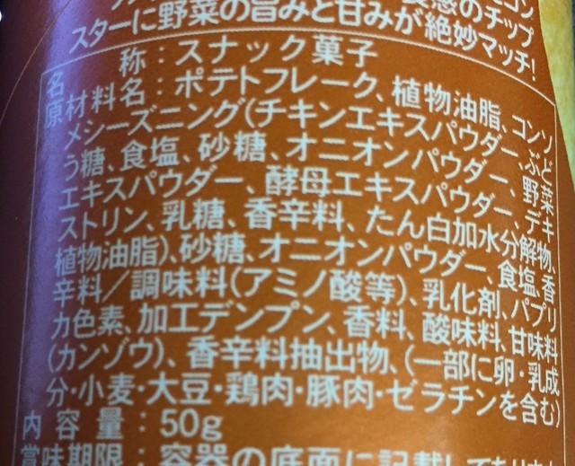 お菓子の原料表示.JPG